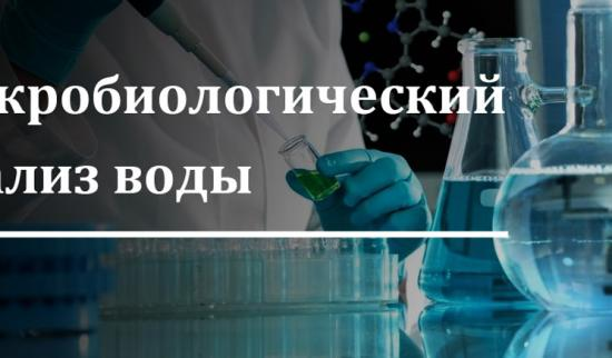 Санитарно микробиологический анализ воды