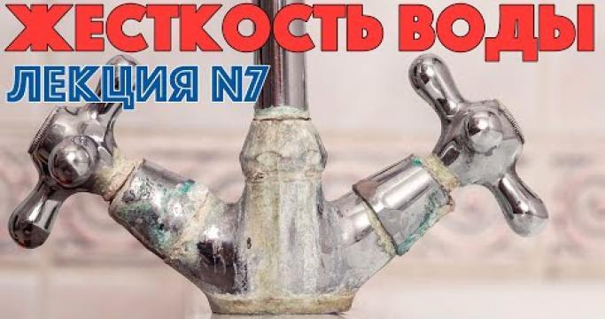 Embedded thumbnail for Карта жесткости воды в Москве по районам