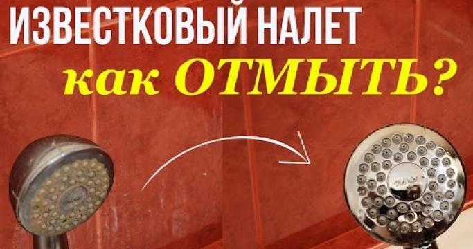 Embedded thumbnail for ТОП-5 средств для удаления и чистки известкового налета