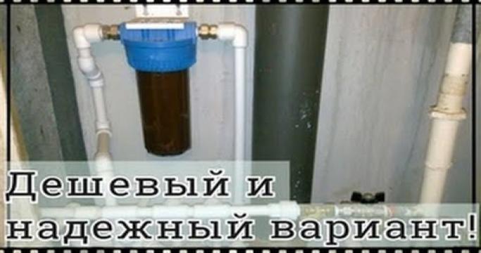 Embedded thumbnail for Фильтр для воды от железа из скважины: какой выбрать?