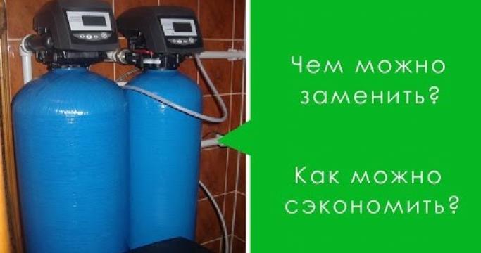 Embedded thumbnail for Ионообменный фильтр для воды: выбор смолы, регенерация, особенности эксплуатации