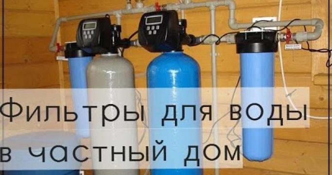 Embedded thumbnail for Фильтр умягчитель воды для частного дома и квартиры
