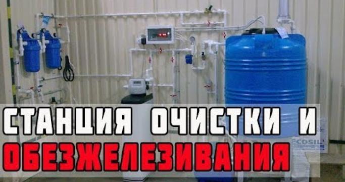 Embedded thumbnail for Станция обезжелезивания воды из скважины, какую выбрать?