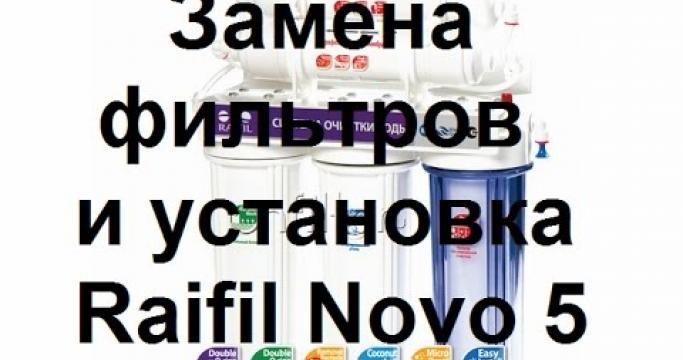 Embedded thumbnail for Фильтры для воды и картриджи Raifil