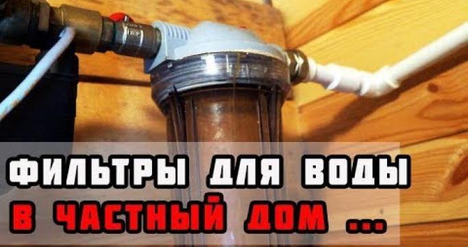 Embedded thumbnail for Фильтры для умягчения воды в частном доме, какой лучше?