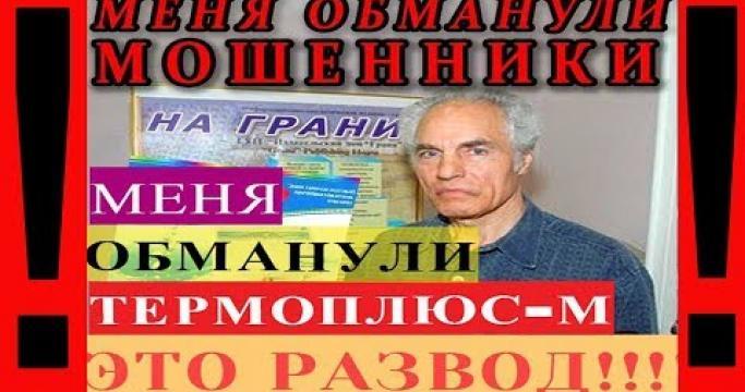 Embedded thumbnail for АкваЩит против Термоплюс-М, какой прибор от накипи победит?