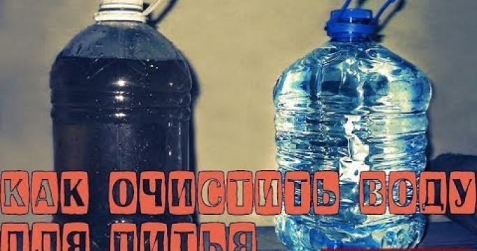 Embedded thumbnail for Как очистить речную, водопроводную и колодезную воду для питья?