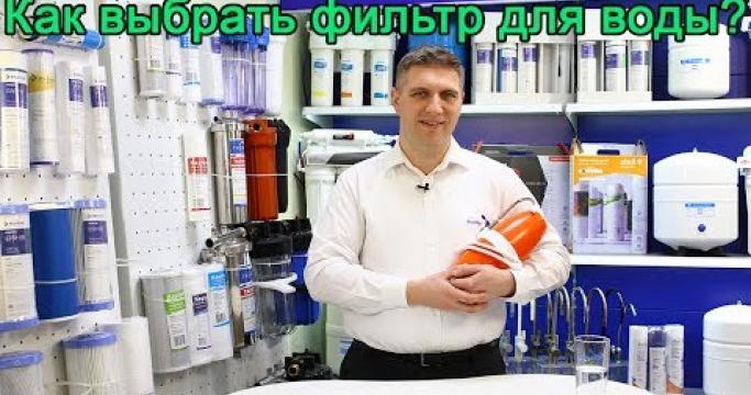 Embedded thumbnail for Где в Уфе купить фильтры для очистки воды?
