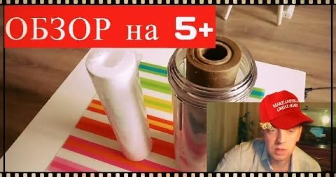 Embedded thumbnail for Фильтр предварительной очистки горячей и холодной воды