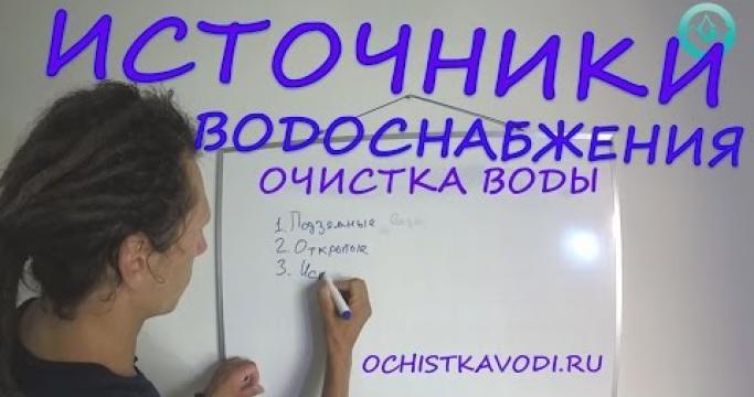 Embedded thumbnail for Павел Куркин — специалист по водоочистке