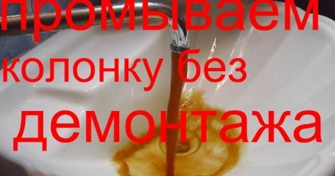 Embedded thumbnail for Чем промыть и прочистить змеевик газовой колонки