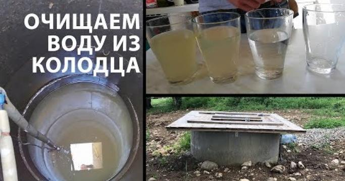 Embedded thumbnail for Какой лучше фильтр для колодезной воды