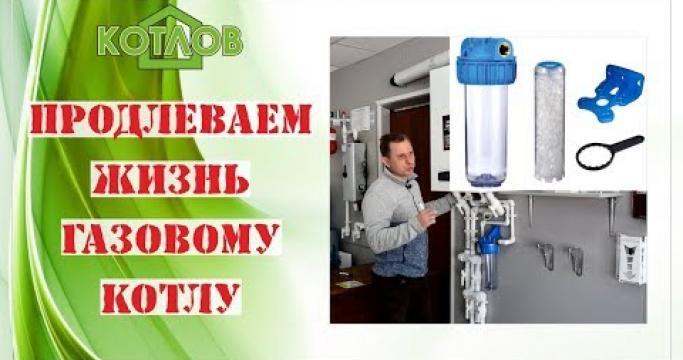 Embedded thumbnail for Фильтр на отопление на обратку газового котла