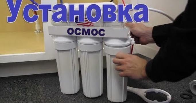 Embedded thumbnail for Система очистки воды обратного осмоса для дома, какую выбрать?
