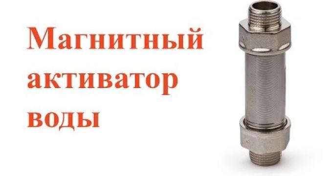 Embedded thumbnail for Магнитный активатор воды МПАВ МВС КЕМА и аналоги