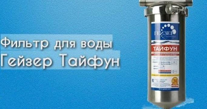 Embedded thumbnail for Магистральный фильтр Гейзер Тайфун 10sl 1 2, 10 вв и 20вв