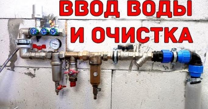 Embedded thumbnail for Фильтры для очистки воды в коттедж и дом, какие лучше?