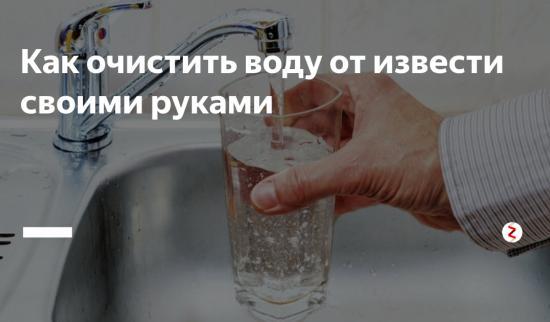 Как очистить известковую воду?