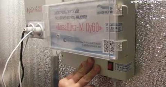 Embedded thumbnail for Электромагнитный умягчитель воды, реальные отзывы