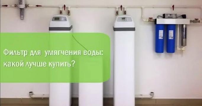 Embedded thumbnail for Фильтр для умягчения воды бытовой для дома и коттеджа