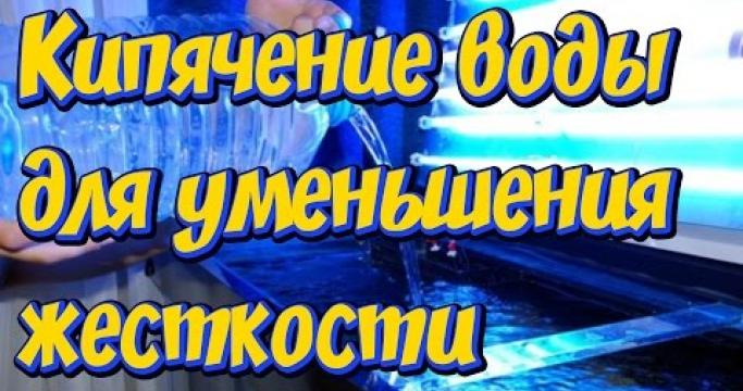 Embedded thumbnail for Снижение жесткости воды: способы и методы снижения жесткости в загородном доме