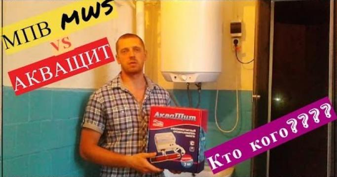 Embedded thumbnail for Магнитный преобразователь воды МПВ MWS: АНАЛОГИ