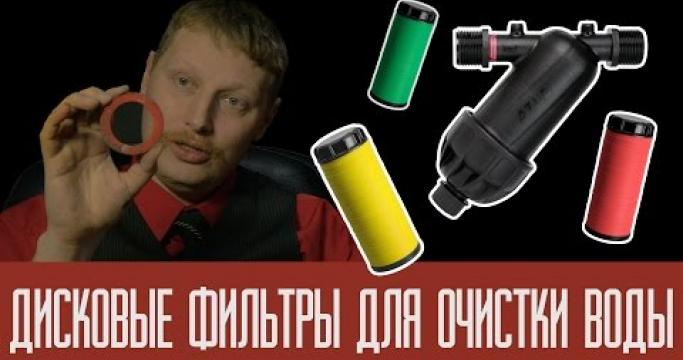 Embedded thumbnail for Дисковый фильтр (вакуум) для воды Azud и Arkal