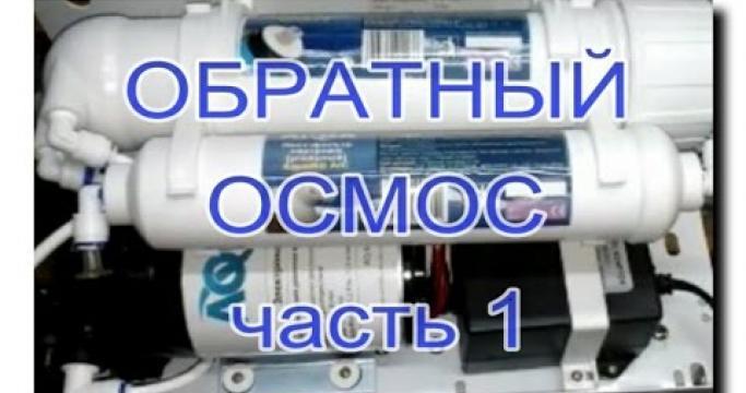 Embedded thumbnail for Фильтр обратного осмоса Аквафор, Гейзер и Атолл, что выбрать?