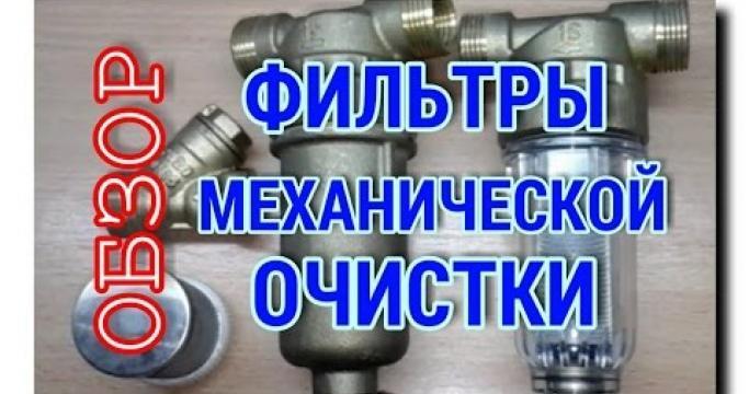 Embedded thumbnail for Механический фильтр для воды: магистральный, проточный и сетчатый