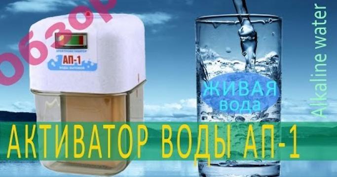 Embedded thumbnail for Активатор воды АП 1, Ива 2, Мелеста и другие: какой лучше купить?