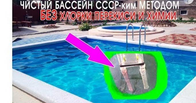 Embedded thumbnail for Современные способы очистки и дезинфекции воды