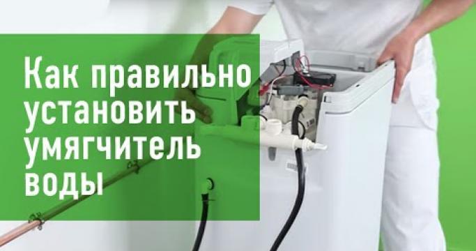 Embedded thumbnail for Умягчитель воды для квартиры, какого производителя выбрать?